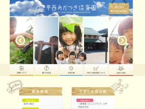 甲西あかつき保育園ホームページ