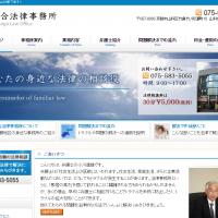 京都 山科総合法律事務所 コンサルティング